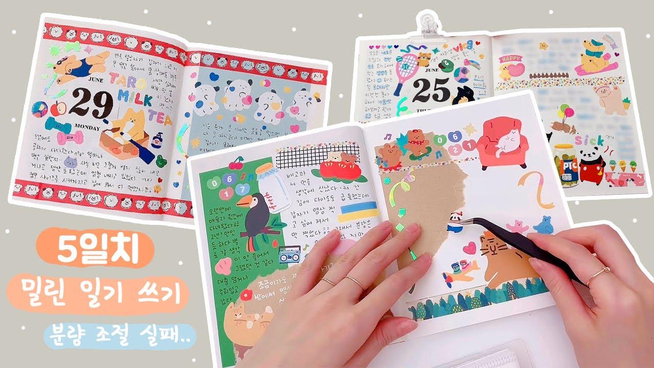잔잔하게 밀린 일기 같이 써요💫 스르륵 잠 오는 다꾸 영상 journal with me 소소끄 korean journal (밀린 다이어리 꾸미기)