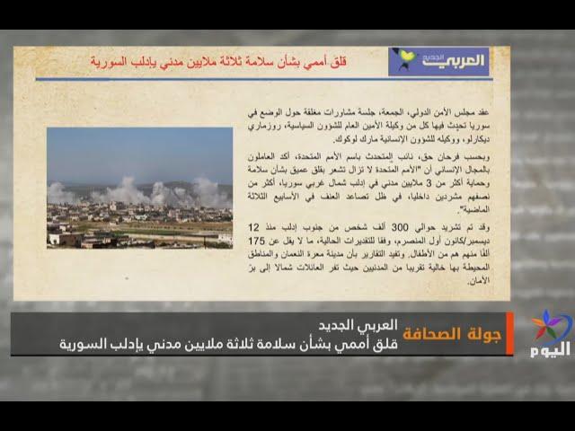 أبرز ما جاء في الصحف العربية والعالمية لهذا اليوم 4 - 1 - 2020