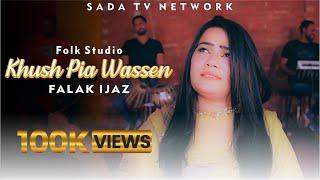 Khush Pia Wassen - Falak Ijaz   Punjabi Saraiki Folk Song   Folk Studio   New Folk Songs 2019