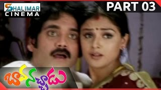 Download lagu Bava Nachadu Movie Part 03 12 Nagarjuna Akkineni simran Reema Sen MP3
