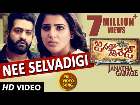Janatha Garage Songs | Nee Selavadigi Full Video...