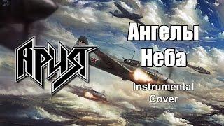 Ария Ангелы неба Instrumental Cover