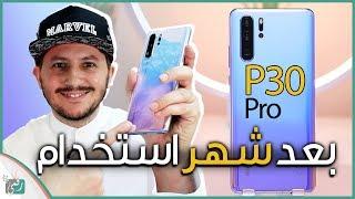 هواوي بي 30 برو Huawei P30 Pro | خمس مميزات أعجبتنا بعد استخدامه لشهر | أفضل هاتف؟