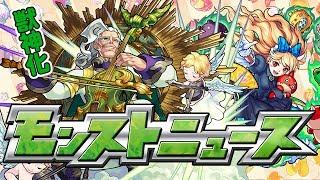 モンストニュース[7/20]モンストの最新情報をお届けします!【モンスト公式】 thumbnail