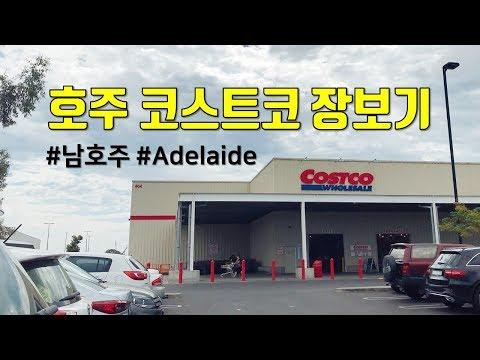 호주일상 | Adelaide Vlog | Costco shopping 🛒 | 애들레이드 코스트코 장보기 | 남반구의 흔한 노을