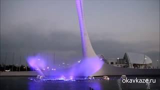 Ах, эта свадьба... Поющий фонтан в Олимпийском парке Сочи