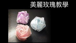 美麗玫瑰教學 - 新版