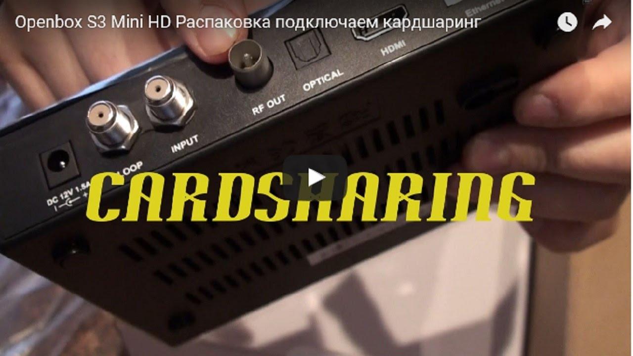 Опенбокс Sx6 HD Прошивка - YouTube