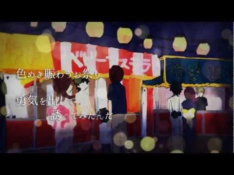 そらる - 夏の終わり、恋の始まり natsu no owari, koi no hajimari