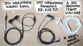Лучшие наушники до 500 рублей в 2019? Panasonic RP HJE125, Xiaomi Mi Pistion Basic, Uiisii HM9