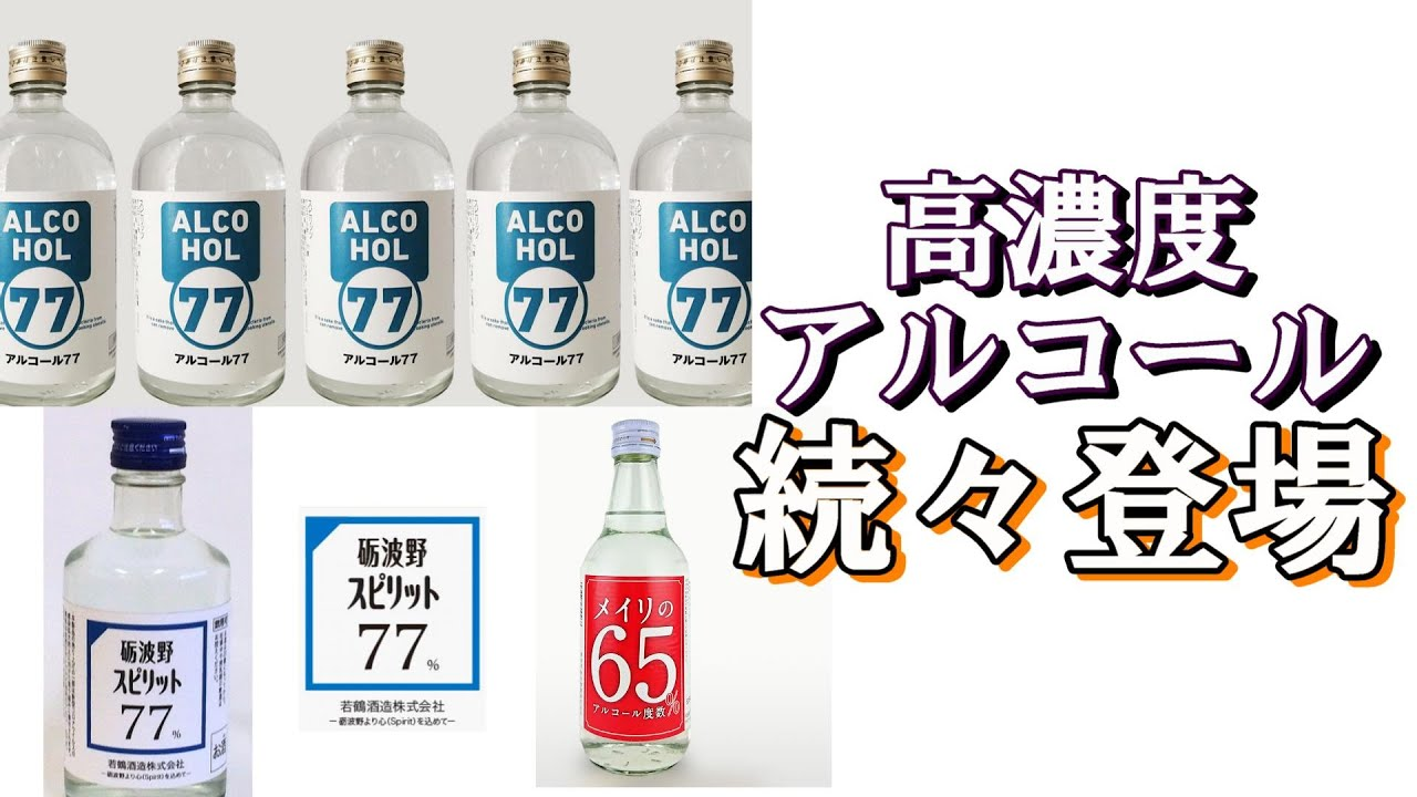 用 度数 消毒 アルコール