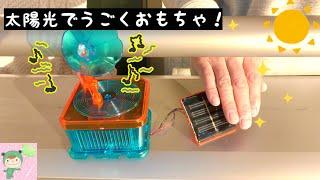 昔のおもちゃ 太陽光で動くの〜???