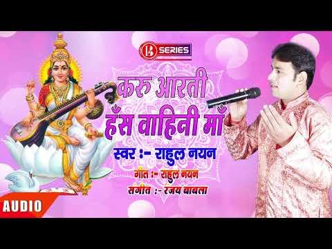 Sarswati Puja 2020 Mata Bhajan || Karu Aarti Hans Wahini || Rahul Nayan || Sarswati Puja Song