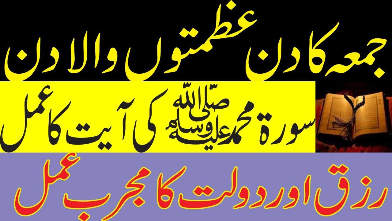 Juma Day Ka Powerful Aml//Sorat Muhammd Ke 1 Ayt Ka Aml//Islamic Fiqah