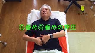 【子宮筋腫・頸部異形成の対策】おなか押圧