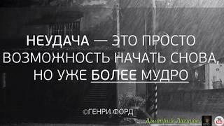 Лучшие Цитаты и Афоризмы 14