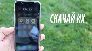ТЫ ТОЧНО СКАЧАЕШЬ ЭТО СЕБЕ НА iPhone!