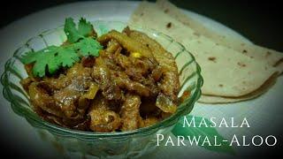 Masala Parwal Aloo | Authentic Indian Dish | North Indian Style Parwal Aloo | परवल आलू की सब्जी़ |