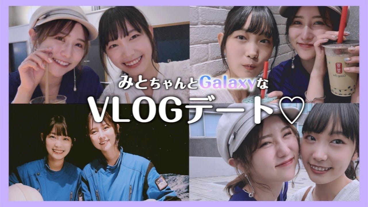 【VLOG】後輩のみとちゃんと最新スマホでデートVLOG撮ってみた!【Galaxy S20 5G】
