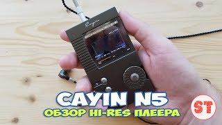 Cayin N5 - обзор популярного Hi-Res аудио плеера