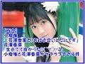 【百合♡】小倉唯「(花澤香菜と)お付き合いしたいです♡」花澤香菜「生きてて良かった!! ゚∀゚=3」小倉唯と花澤香菜がラブラブ♡すぎる件 ´Д` ハァハァ・・