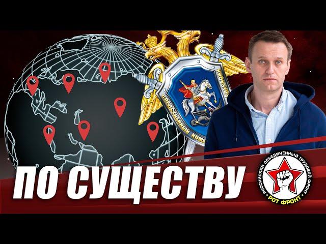 Местонахождение Навального. Упрощение притока мигрантов. О Курилах | ПО СУЩЕСТВУ
