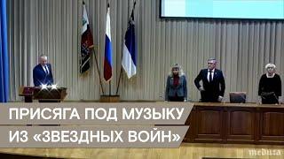 """Мэр Белгорода принял присягу под музыку из """"Звездных войн"""""""