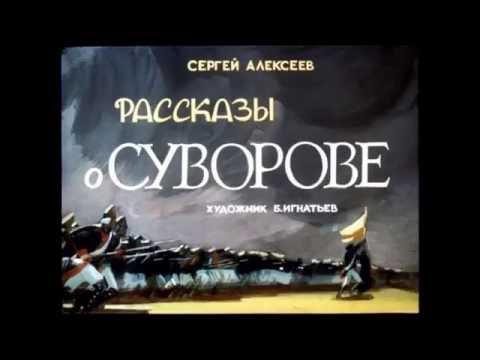 Рассказы о Суворове и русских солдатах. Сергей Алексеев. Аудиокнига.