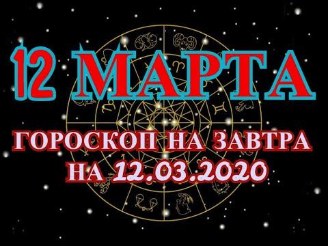 Гороскоп на завтра на 12.03.2020 | 12 Марта | Астрологический прогноз