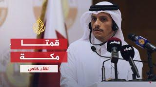 🇶🇦لقاء خاص - وزير خارجية قطر يكشف موقف الدوحة من قمتي مكة