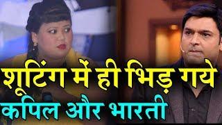 Shooting के दौरान ही भिड़ गये Kapil और Bharti| बीच में ही शो छोड़कर भागी भारती सिंह
