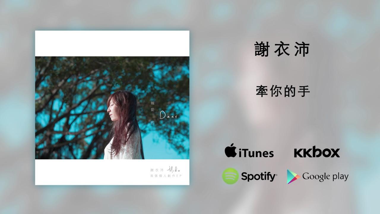 謝衣沛【牽你的手】|Coden Official Audio MV - YouTube