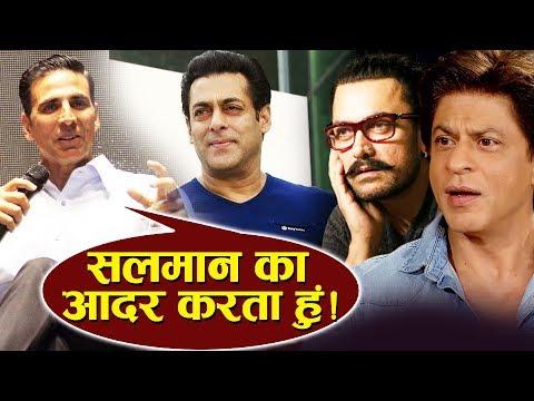 Akshay Kumar ने Salman के बारे में कह दी बड़ी बात, SRK और Aamir को मिला झटका