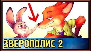 ЗВЕРОПОЛИС 2 - Комиксы и Фанфики - Романтические истории про Ника и Джуди