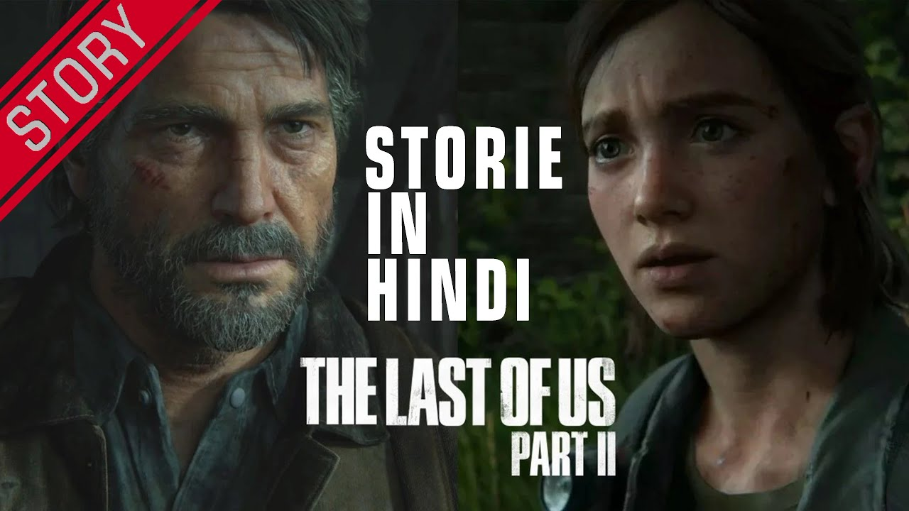 The last of us 2: Game story and ending explained in hindi