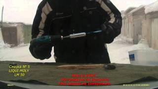 Тест смазок для ШРУС и ступичных подшипников  на морозе - 50
