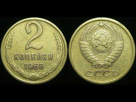 КУПИЛ РЕДКУЮ МОНЕТУ 2 КОПЕЙКИ 1968 ГОДА ЗА БОЛЬШИЕ ДЕНЬГИ !!!