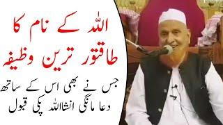 Dua ki qabooliyat ka wazifa , Maulana Makki Al Hijazi , Maulana Tariq Jameel  Bayan 15 july 2021