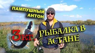 Антон Пампушний. Рибалка в Астані. Щука 3 кг. 13.08.18