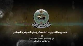 فيلم يحكي مسيرة التدريب العسكري في الحرس الوطني