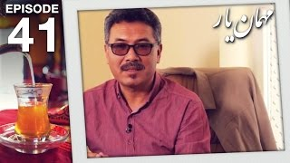 مهمان یار - فصل ششم  - قسمت چهل و یکم / Mehman-e-Yaar - Season 6 - Episode 41