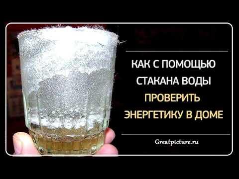 Поставьте стакан воды