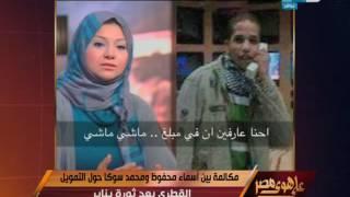 علي هوي مصر | اسمع مكالمة اسماء و سوكة عن التمويل القطري