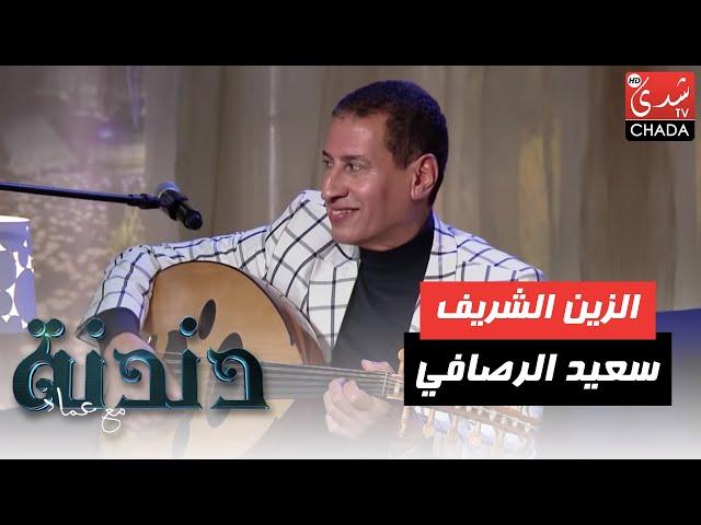 أغنية الزين الشريف مع الفنان سعيد الرصافي في برنامج دندنة مع عماد