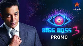 BIGG BOSS 3 Promo Details