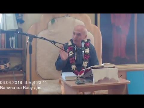 Шримад Бхагаватам 4.23.11 - Ванинатха Васу прабху