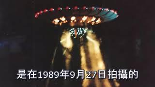 UFO 美軍前司令指揮官 公佈「有史以來最清晰的飛碟照片!」