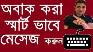 অবাক করা স্মার্ট মেসেজ দিন স্মার্ট কীবোর্ড দিয়ে bangla mobile tips | Best android Keyboard