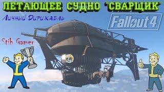 Fallout 4 Личный Дирижабль  Летающее судно Сварщик