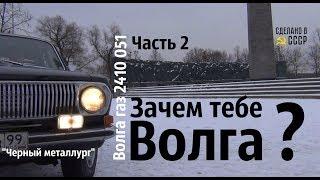 """Зачем тебе ВОЛГА? Часть 2_Газ 2410 """"Черный металлург"""" #сделановссср #волгагаз24"""